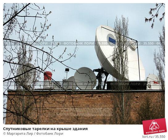 Купить «Спутниковые тарелки на крыше здания», фото № 35550, снято 24 апреля 2007 г. (c) Маргарита Лир / Фотобанк Лори