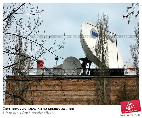 Спутниковые тарелки на крыше здания, фото № 35550, снято 24 апреля 2007 г. (c) Маргарита Лир / Фотобанк Лори