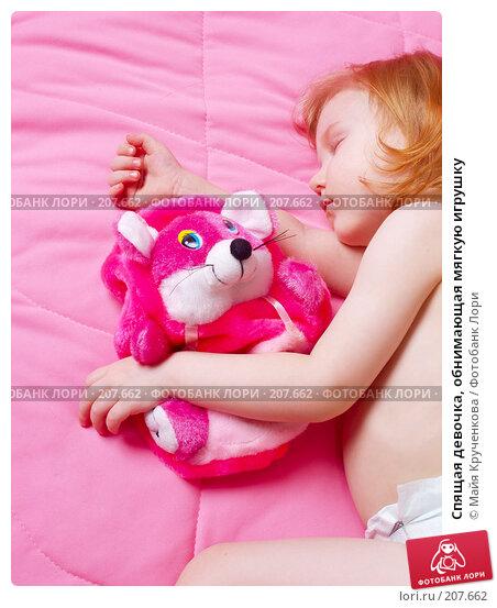 Спящая девочка, обнимающая мягкую игрушку, фото № 207662, снято 18 января 2008 г. (c) Майя Крученкова / Фотобанк Лори