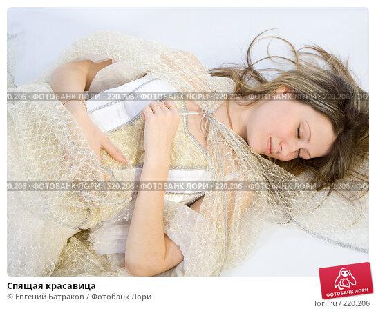 Спящая красавица, фото № 220206, снято 4 января 2008 г. (c) Евгений Батраков / Фотобанк Лори