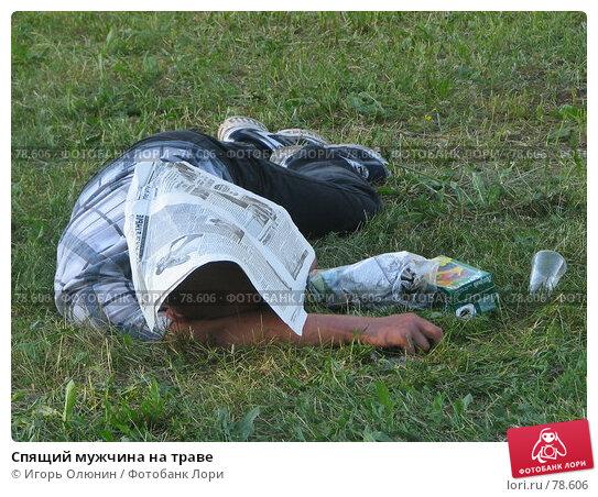 Спящий мужчина на траве, фото № 78606, снято 24 июня 2006 г. (c) Игорь Олюнин / Фотобанк Лори