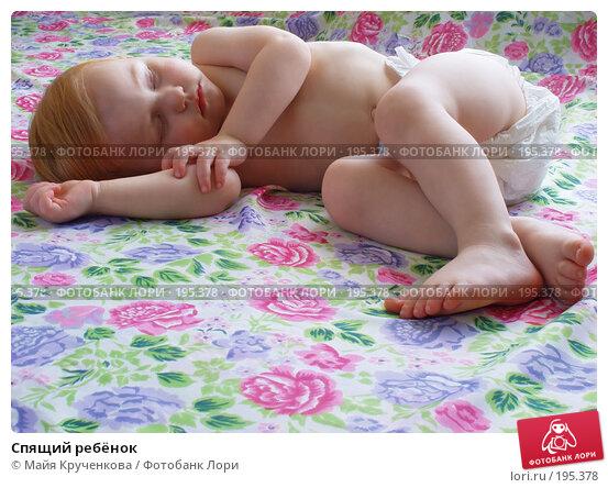 Спящий ребёнок, фото № 195378, снято 16 июля 2007 г. (c) Майя Крученкова / Фотобанк Лори