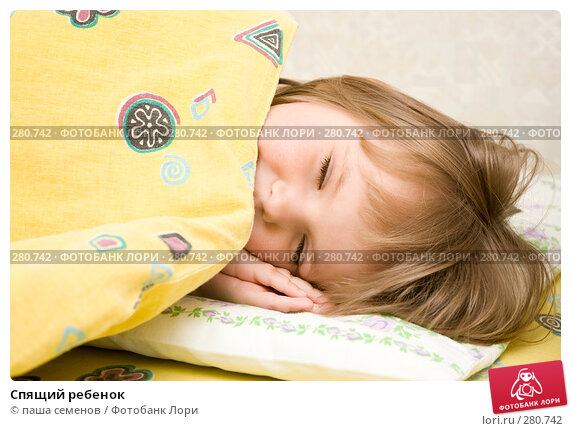 Спящий ребенок, фото № 280742, снято 25 апреля 2008 г. (c) паша семенов / Фотобанк Лори