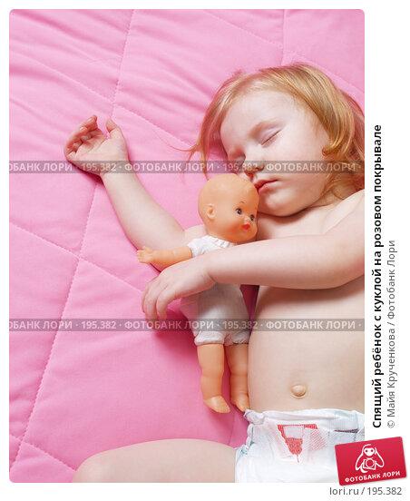 Спящий ребёнок с куклой на розовом покрывале, фото № 195382, снято 18 января 2008 г. (c) Майя Крученкова / Фотобанк Лори