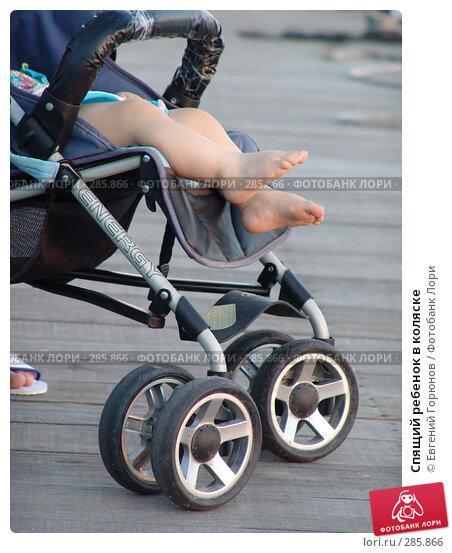 Спящий ребенок в коляске, фото № 285866, снято 26 апреля 2008 г. (c) Евгений Горюнов / Фотобанк Лори