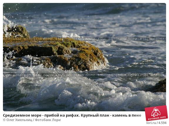 Средиземное море - прибой на рифах. Крупный план - камень в пене, фото № 4594, снято 12 июня 2006 г. (c) Олег Хмельниц / Фотобанк Лори