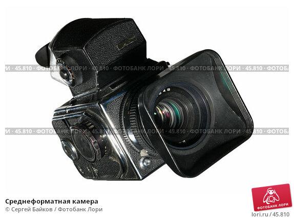 Купить «Среднеформатная камера», фото № 45810, снято 11 мая 2007 г. (c) Сергей Байков / Фотобанк Лори