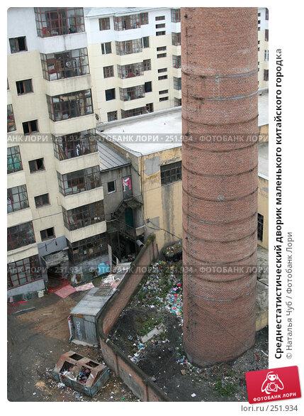 Среднестатистический дворик маленького китайского городка, фото № 251934, снято 12 сентября 2007 г. (c) Наталья Чуб / Фотобанк Лори