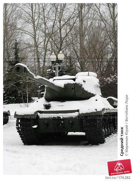 Средний танк, фото № 174282, снято 1 декабря 2007 г. (c) Марюнин Юрий / Фотобанк Лори