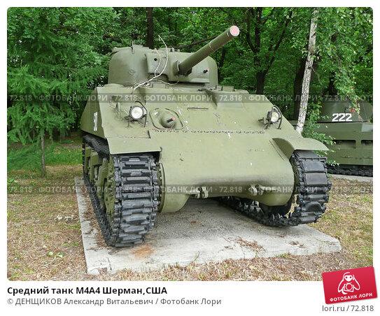 Средний танк М4А4 Шерман,США, фото № 72818, снято 20 июня 2007 г. (c) ДЕНЩИКОВ Александр Витальевич / Фотобанк Лори