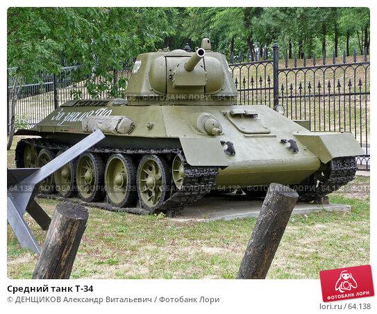 Купить «Средний танк Т-34», фото № 64138, снято 20 июня 2007 г. (c) ДЕНЩИКОВ Александр Витальевич / Фотобанк Лори