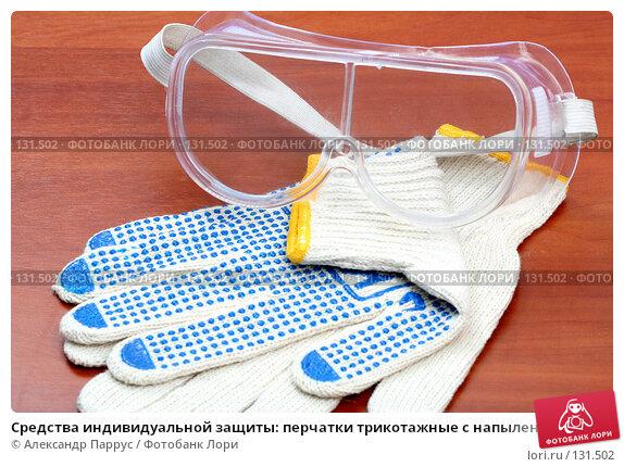 Средства индивидуальной защиты: перчатки трикотажные с напылением ПВХ, фото № 131502, снято 28 ноября 2007 г. (c) Александр Паррус / Фотобанк Лори