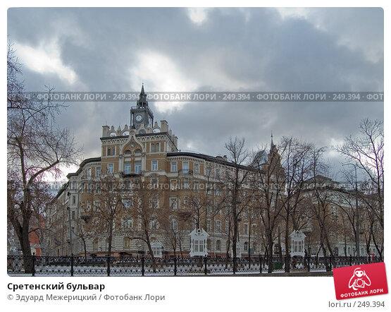 Сретенский бульвар, фото № 249394, снято 20 декабря 2007 г. (c) Эдуард Межерицкий / Фотобанк Лори