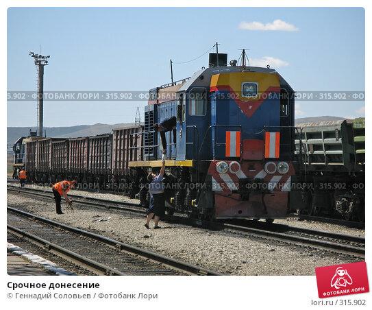 Срочное донесение, фото № 315902, снято 9 июня 2008 г. (c) Геннадий Соловьев / Фотобанк Лори
