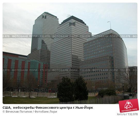 Купить «США,  небоскребы Финансового центра г.Нью-Йорк», фото № 132078, снято 19 декабря 2005 г. (c) Вячеслав Потапов / Фотобанк Лори