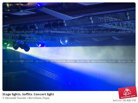 Купить «Stage lights. Soffits. Concert light», фото № 28426110, снято 20 апреля 2018 г. (c) Евгений Ткачёв / Фотобанк Лори