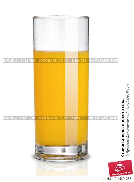 Купить «Стакан апельсинового сока», фото № 1489738, снято 21 января 2010 г. (c) Ярослав Данильченко / Фотобанк Лори
