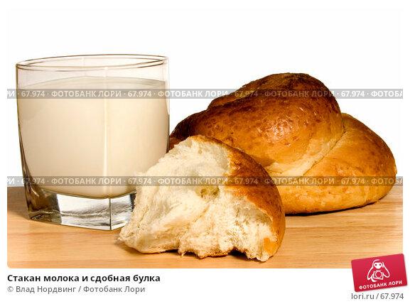 Стакан молока и сдобная булка, фото № 67974, снято 14 января 2007 г. (c) Влад Нордвинг / Фотобанк Лори