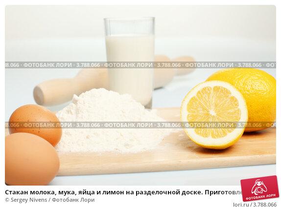 Купить «Стакан молока, мука, яйца и лимон на разделочной доске. Приготовление хлеба», фото № 3788066, снято 14 июня 2012 г. (c) Sergey Nivens / Фотобанк Лори