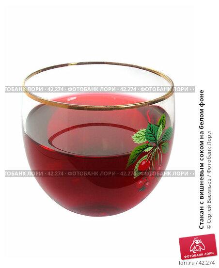 Купить «Стакан с вишневым соком на белом фоне», фото № 42274, снято 6 мая 2007 г. (c) Сергей Васильев / Фотобанк Лори
