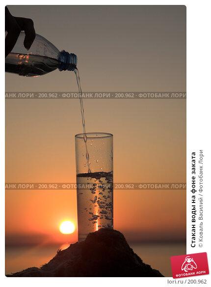 Стакан воды на фоне заката, фото № 200962, снято 8 августа 2007 г. (c) Коваль Василий / Фотобанк Лори