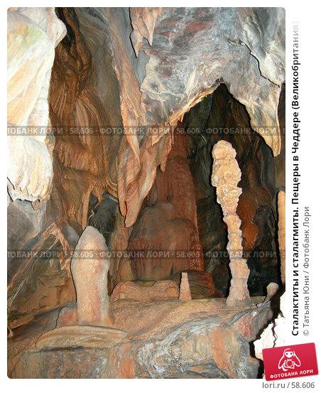 Сталактиты и сталагмиты. Пещеры в Чеддере (Великобритания), эксклюзивное фото № 58606, снято 13 августа 2006 г. (c) Татьяна Юни / Фотобанк Лори