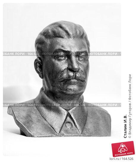 Сталин И.В., фото № 164526, снято 1 января 2008 г. (c) Владимир Гуторов / Фотобанк Лори