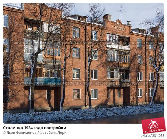 Сталинка 1934 года постройки, фото № 231058, снято 21 марта 2008 г. (c) Яков Филимонов / Фотобанк Лори