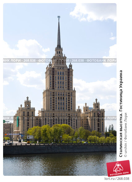 Сталинская высотка. Гостиница Украина, фото № 268038, снято 26 апреля 2008 г. (c) urchin / Фотобанк Лори