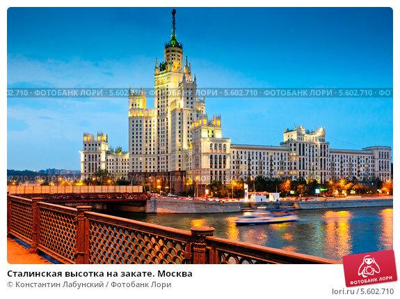 Купить «Сталинская высотка на закате. Москва», фото № 5602710, снято 25 июля 2010 г. (c) Константин Лабунский / Фотобанк Лори