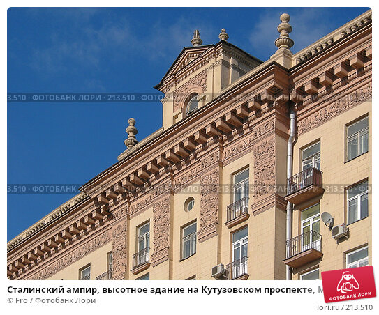 Сталинский ампир, высотное здание на Кутузовском проспекте, Москва, фото № 213510, снято 3 апреля 2004 г. (c) Fro / Фотобанк Лори