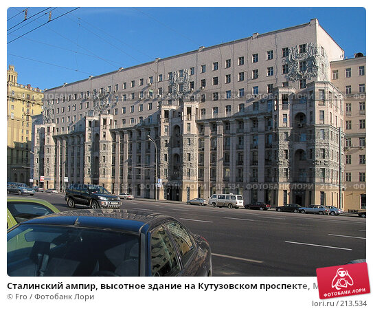 Сталинский ампир, высотное здание на Кутузовском проспекте, Москва, фото № 213534, снято 3 апреля 2004 г. (c) Fro / Фотобанк Лори