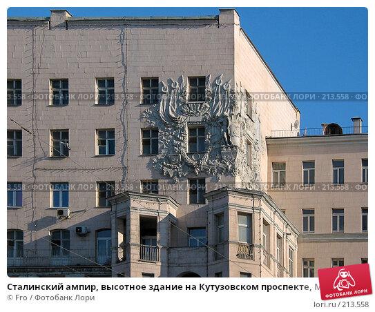 Сталинский ампир, высотное здание на Кутузовском проспекте, Москва, фото № 213558, снято 3 апреля 2004 г. (c) Fro / Фотобанк Лори