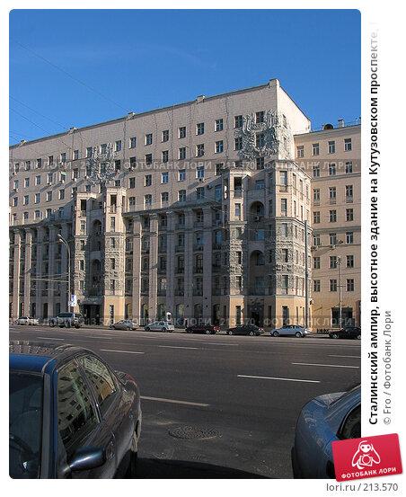 Купить «Сталинский ампир, высотное здание на Кутузовском проспекте, Москва», фото № 213570, снято 3 апреля 2004 г. (c) Fro / Фотобанк Лори