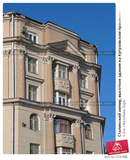 Сталинский ампир, высотное здание на Кутузовском проспекте, Москва, фото № 213586, снято 3 апреля 2004 г. (c) Fro / Фотобанк Лори