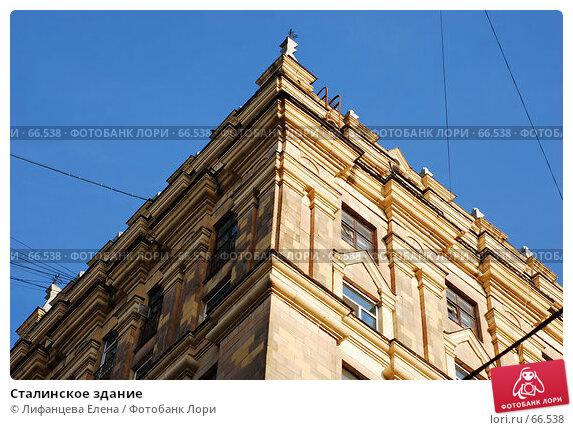 Сталинское здание, фото № 66538, снято 29 июля 2007 г. (c) Лифанцева Елена / Фотобанк Лори