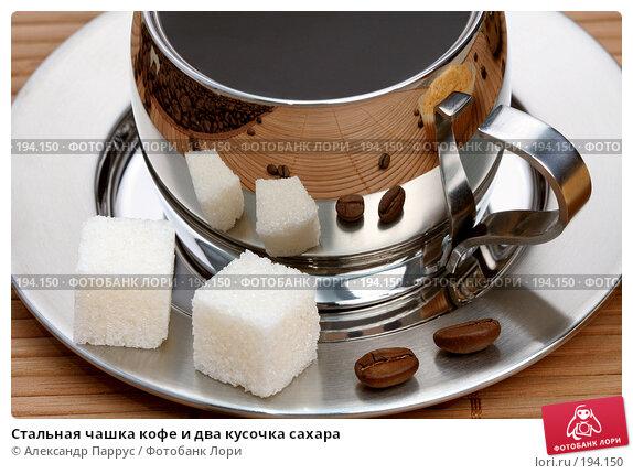 Стальная чашка кофе и два кусочка сахара, фото № 194150, снято 18 ноября 2007 г. (c) Александр Паррус / Фотобанк Лори