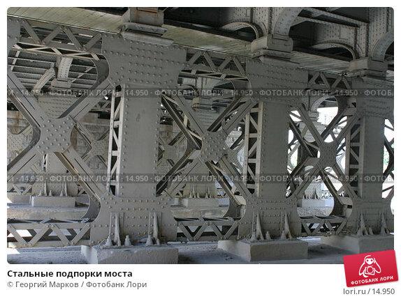 Стальные подпорки моста, фото № 14950, снято 30 июля 2005 г. (c) Георгий Марков / Фотобанк Лори