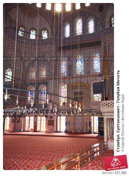 Стамбул. Султанахмет - Голубая Мечеть, фото № 251386, снято 31 августа 2007 г. (c) Сергей Плотко / Фотобанк Лори