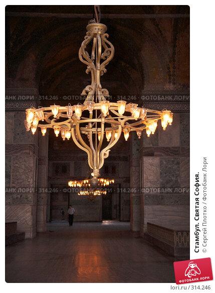 Купить «Стамбул. Святая София.», фото № 314246, снято 29 августа 2007 г. (c) Сергей Плотко / Фотобанк Лори
