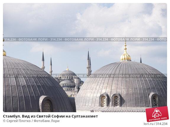 Стамбул. Вид из Святой Софии на Султанахмет, фото № 314234, снято 29 августа 2007 г. (c) Сергей Плотко / Фотобанк Лори