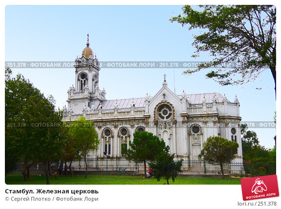 Стамбул. Железная церковь, фото № 251378, снято 2 сентября 2007 г. (c) Сергей Плотко / Фотобанк Лори