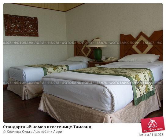 Купить «Стандартный номер в гостинице.Таиланд», фото № 118078, снято 24 марта 2007 г. (c) Колчева Ольга / Фотобанк Лори