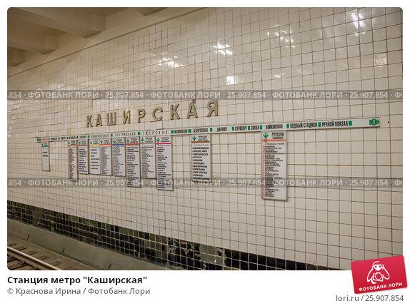 """Станция метро """"Каширская"""" (2017 год). Редакционное фото, фотограф Краснова Ирина / Фотобанк Лори"""