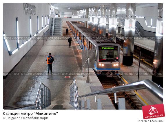 "Купить «Станция метро ""Мякинино""», фото № 1507302, снято 3 февраля 2010 г. (c) HelgaTor / Фотобанк Лори"