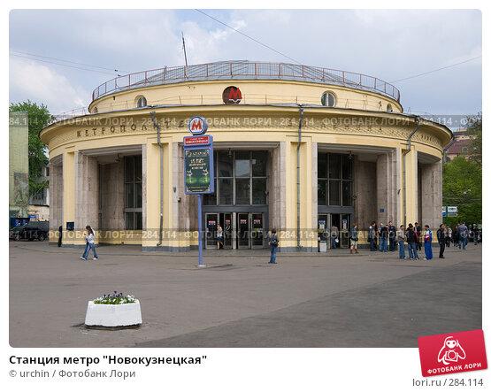 """Станция метро """"Новокузнецкая"""", фото № 284114, снято 2 мая 2008 г. (c) urchin / Фотобанк Лори"""