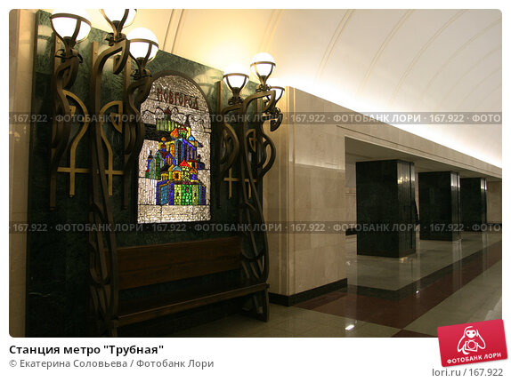 "Станция метро ""Трубная"", фото № 167922, снято 30 декабря 2007 г. (c) Екатерина Соловьева / Фотобанк Лори"