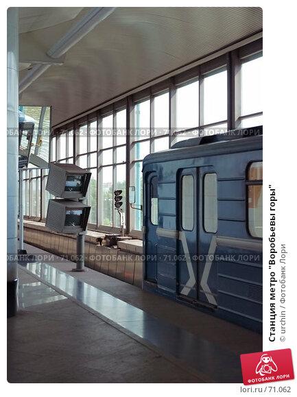 """Станция метро """"Воробьевы горы"""", фото № 71062, снято 29 июля 2007 г. (c) urchin / Фотобанк Лори"""