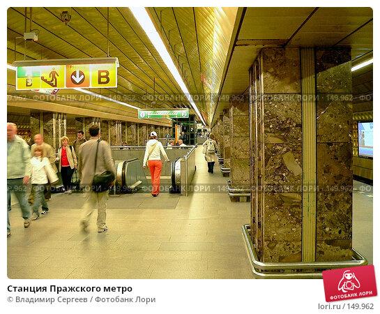 Купить «Станция Пражского метро», фото № 149962, снято 24 марта 2018 г. (c) Владимир Сергеев / Фотобанк Лори