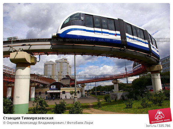 Станция Тимирязевская, фото № 335786, снято 26 июня 2008 г. (c) Окунев Александр Владимирович / Фотобанк Лори